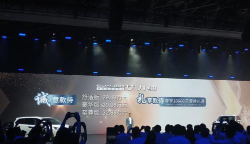 东风本田新款艾力绅 锐·混动上市 售价为29.48万-32.88万