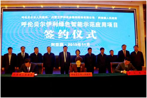 伊利百亿级项目落地呼伦贝尔 绿色智能守护北疆亮丽风景线